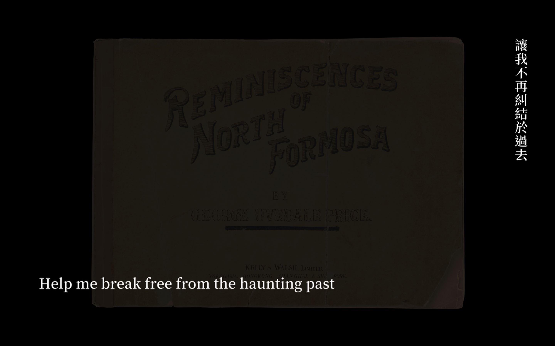 翻閱《北福爾摩沙的回憶》