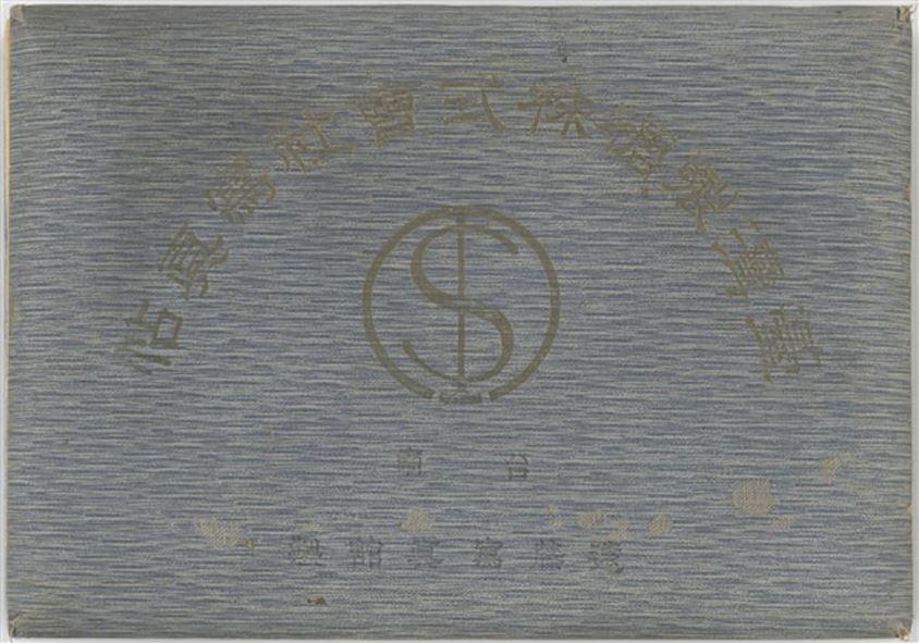 Photo Album of a Taiwan Sugar Company