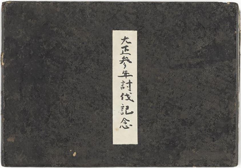 Taisho III Crusade Photo Album