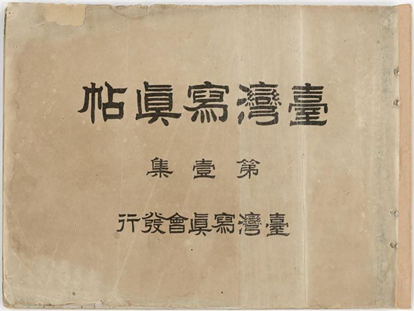 Taiwan Photo Album Vol.1