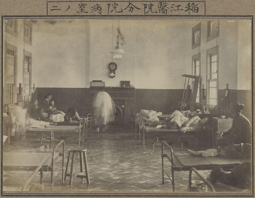 稻江醫院分院病房(二)──臺籍婦孺