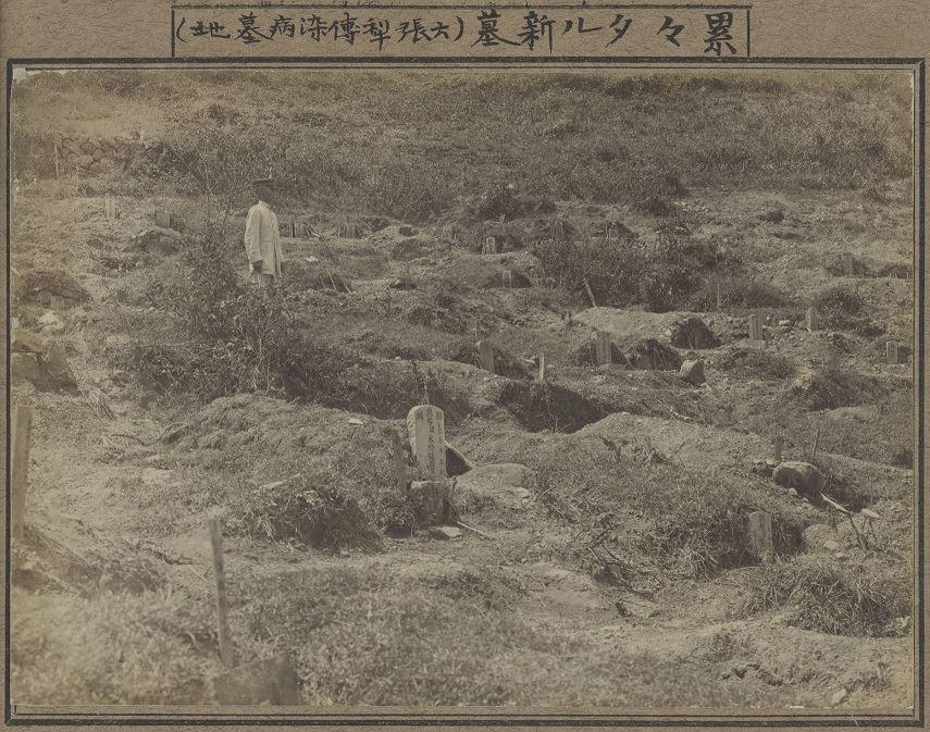 重積不絕的新墓(六張犁傳染病墓地)