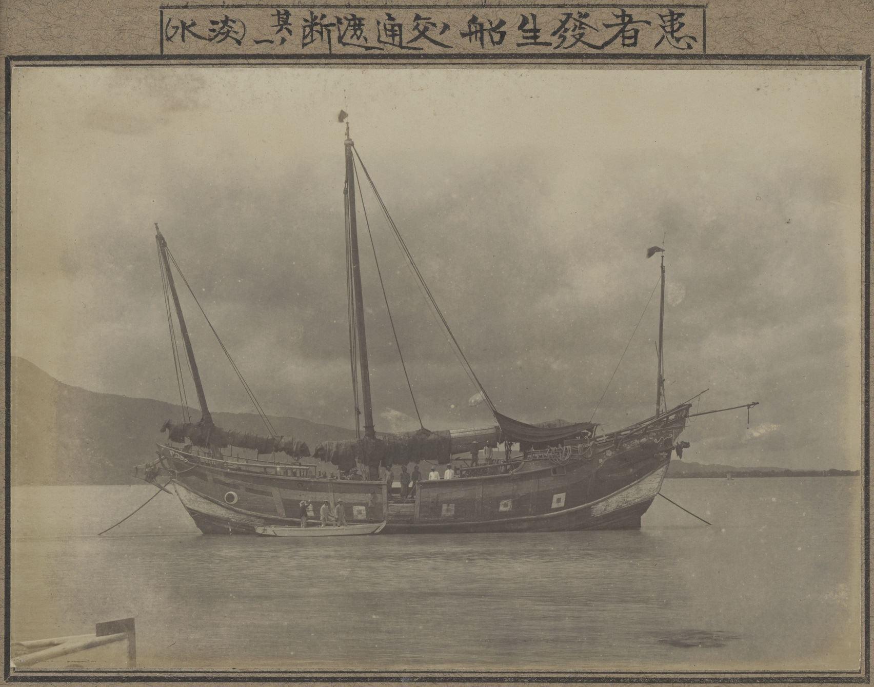 患者發生船的交通遮斷阻絕(一)(淡水)