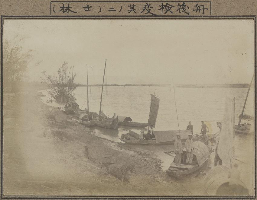 舟筏疫檢(二)士林