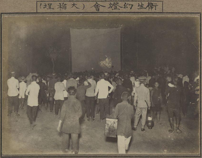 衛生幻燈會(大稻埕)