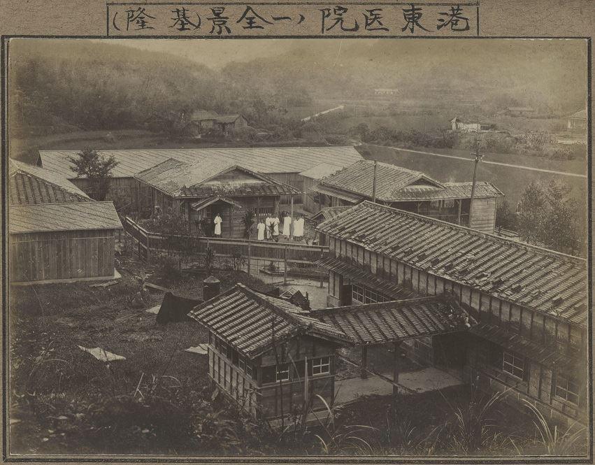 港東醫院之一,全景(基隆田藔港*傳染病豫防*隔離管制*)
