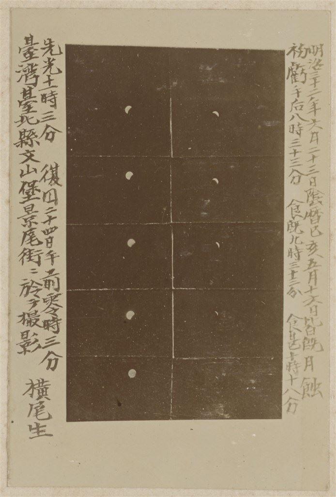 十九世紀蛋白版相紙(29):月蝕