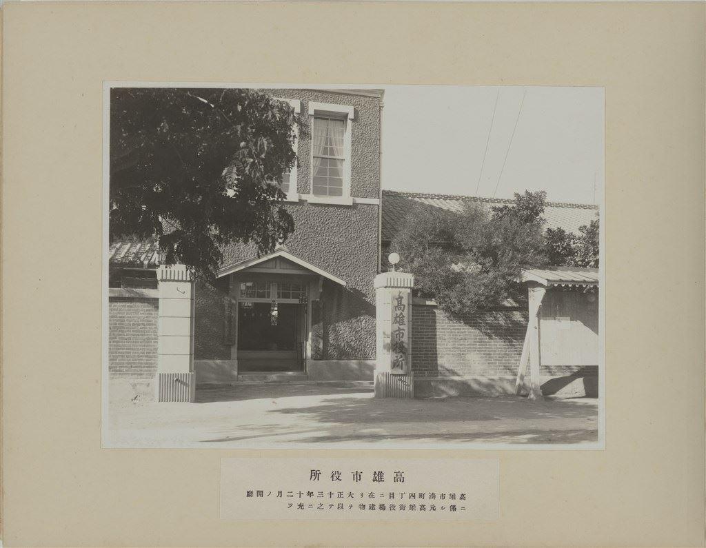 舊高雄市役所