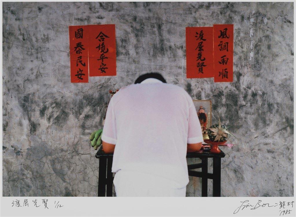 《二龍村端午》 1985