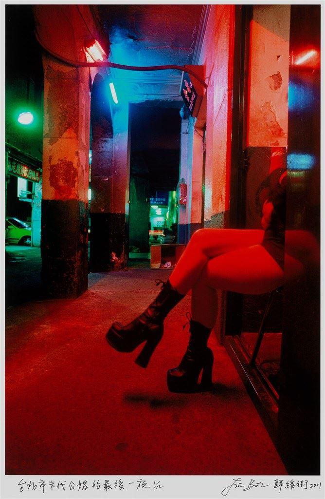 台北市末代公娼的最後一夜